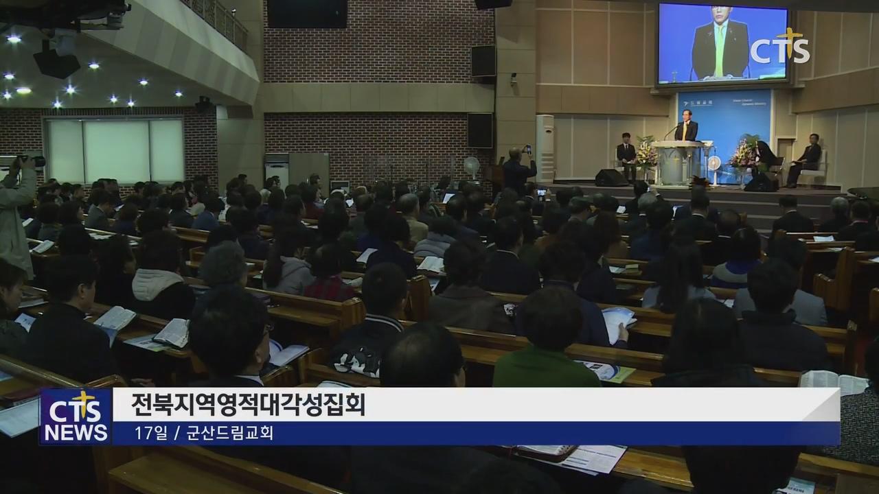 동성애 반대와 학생인권조례 개정을 위한 전북지역 영적대각성 집회