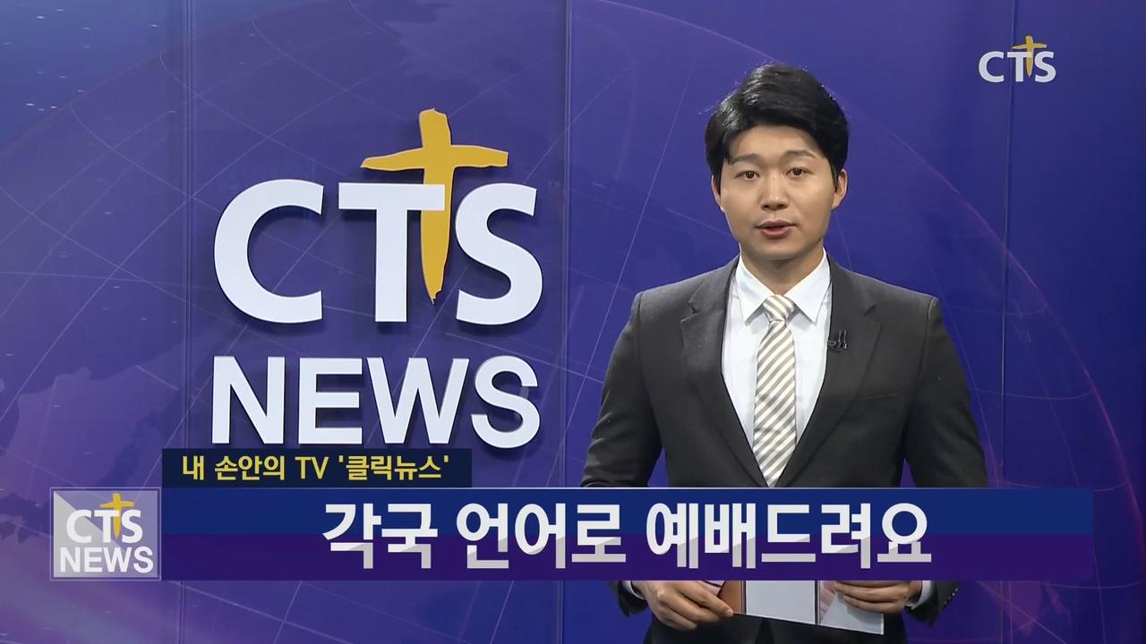 내 손안의 TV 클릭뉴스 - 목포 YJC 인터내셔널처치확장이전감사예배