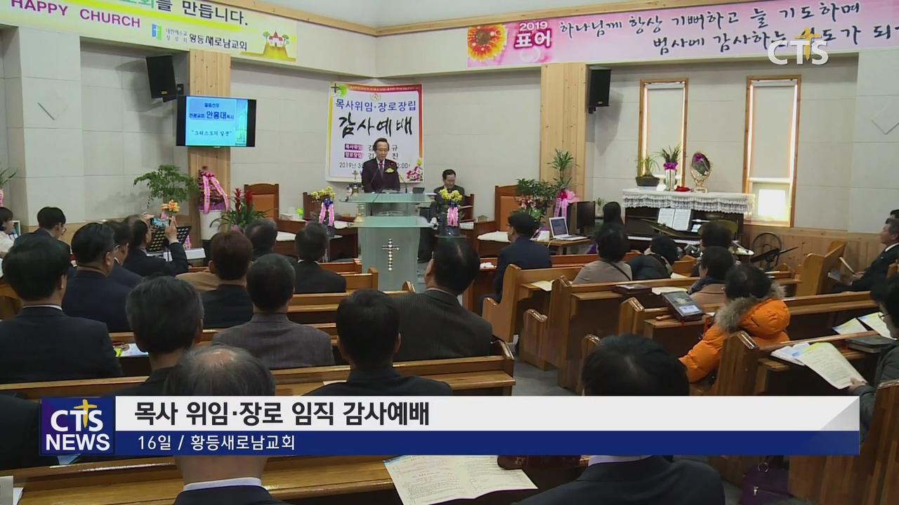전북 황등새로남교회 목사 위임 · 장로 임직 감사예배