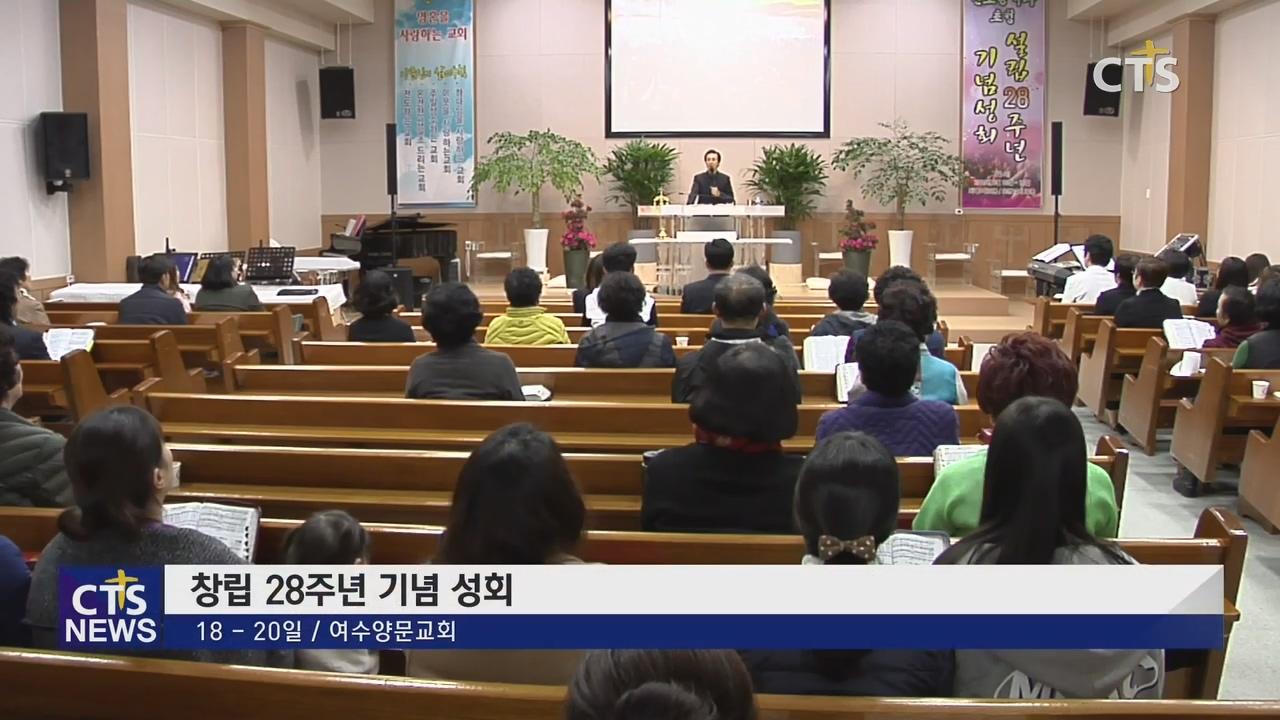 여수양문교회 창립 28주년 기념성회