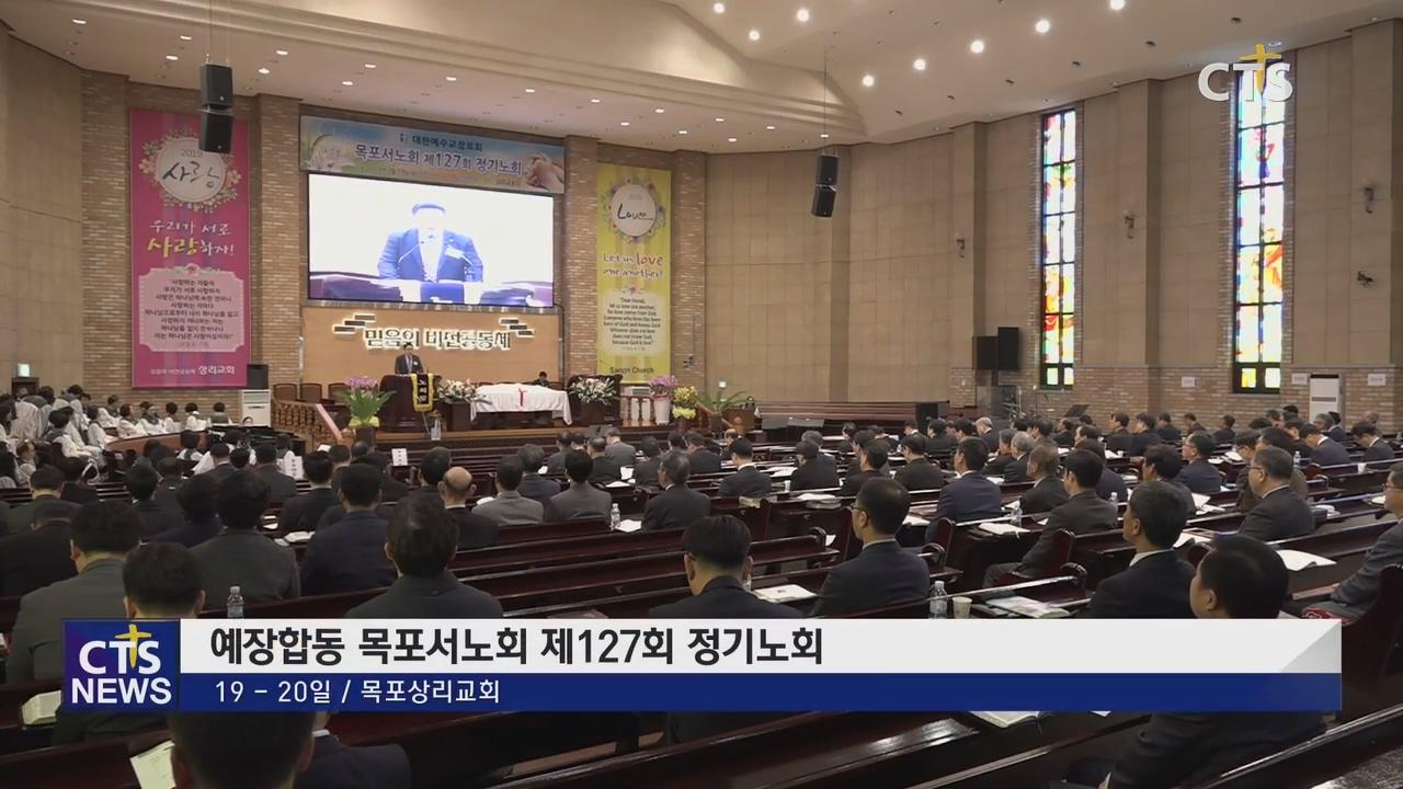 예장합동 목포서노회 제127회 정기노회