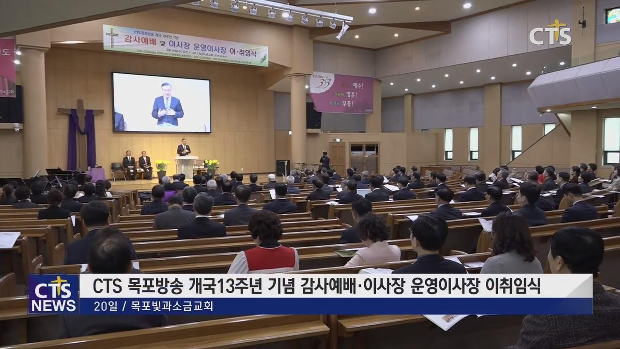 CTS 목포방송 개국13주년 기념 감사예배 · 이사장 운영이사장 이취임식