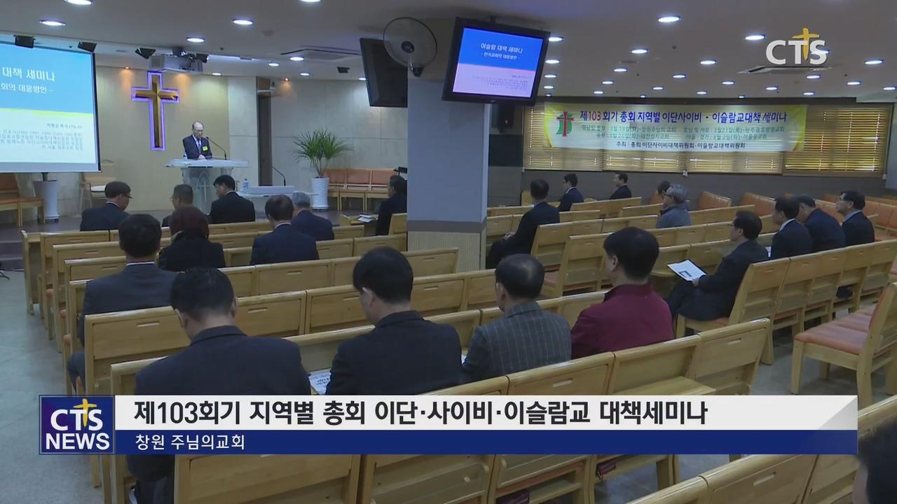 예장대신 경남노회 동성애 대책 세미나