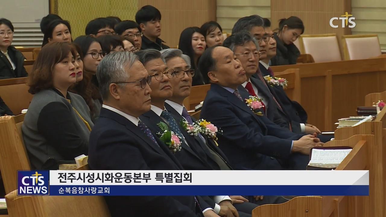 전북 전주시성시화운동본부 특별집회