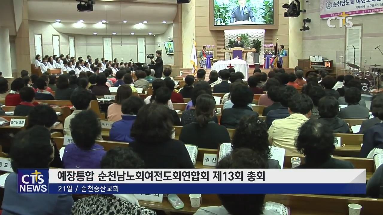 예장통합 순천남노회여전도회연합회 총회