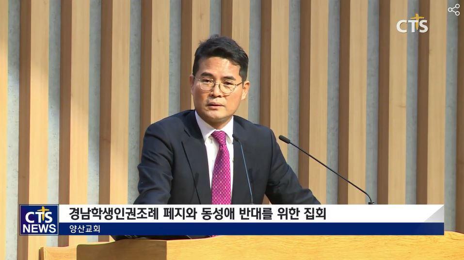 경남학생인권조례 폐지와 동성애 반대 집회