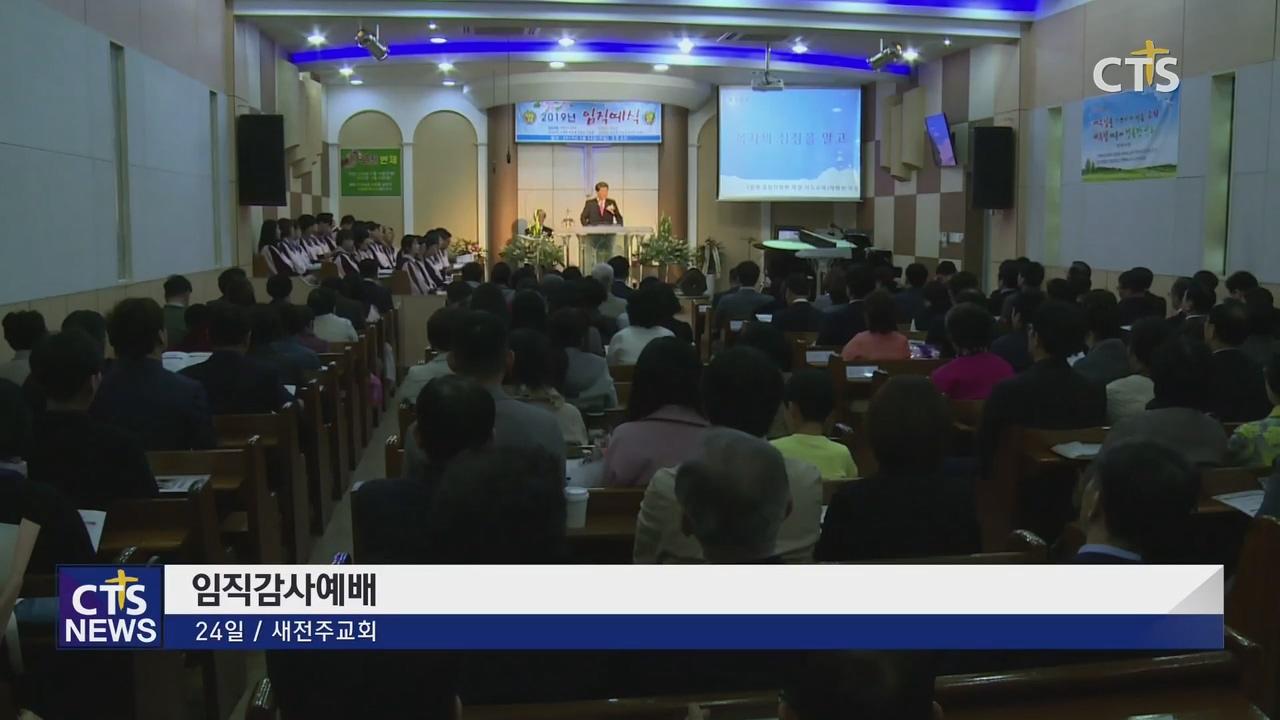 전북 새전주교회 임직감사예배