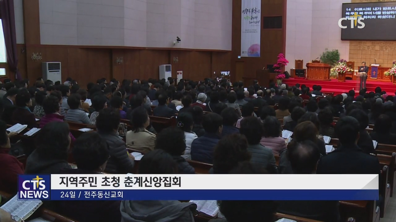 전북 전주동신교회 지역주민 초청 춘계신앙집회