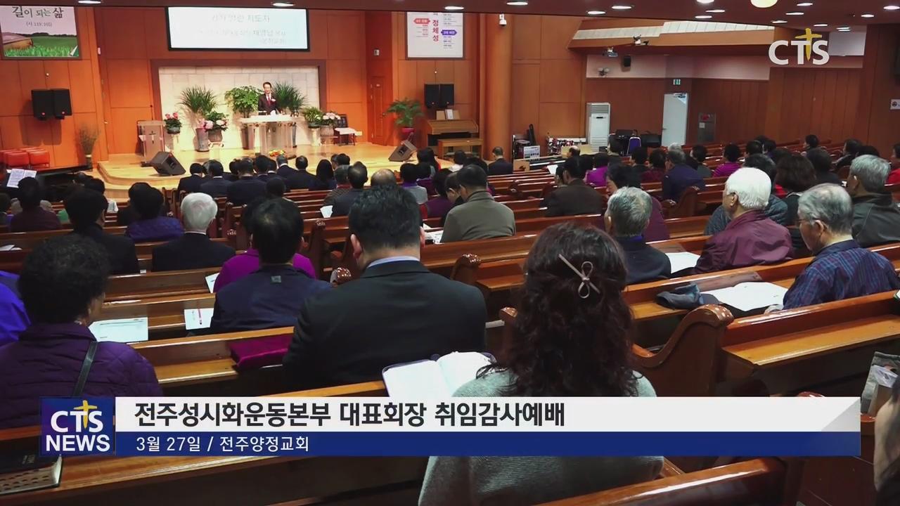 전북 전주성시화운동본부 대표회장 취임감사예배