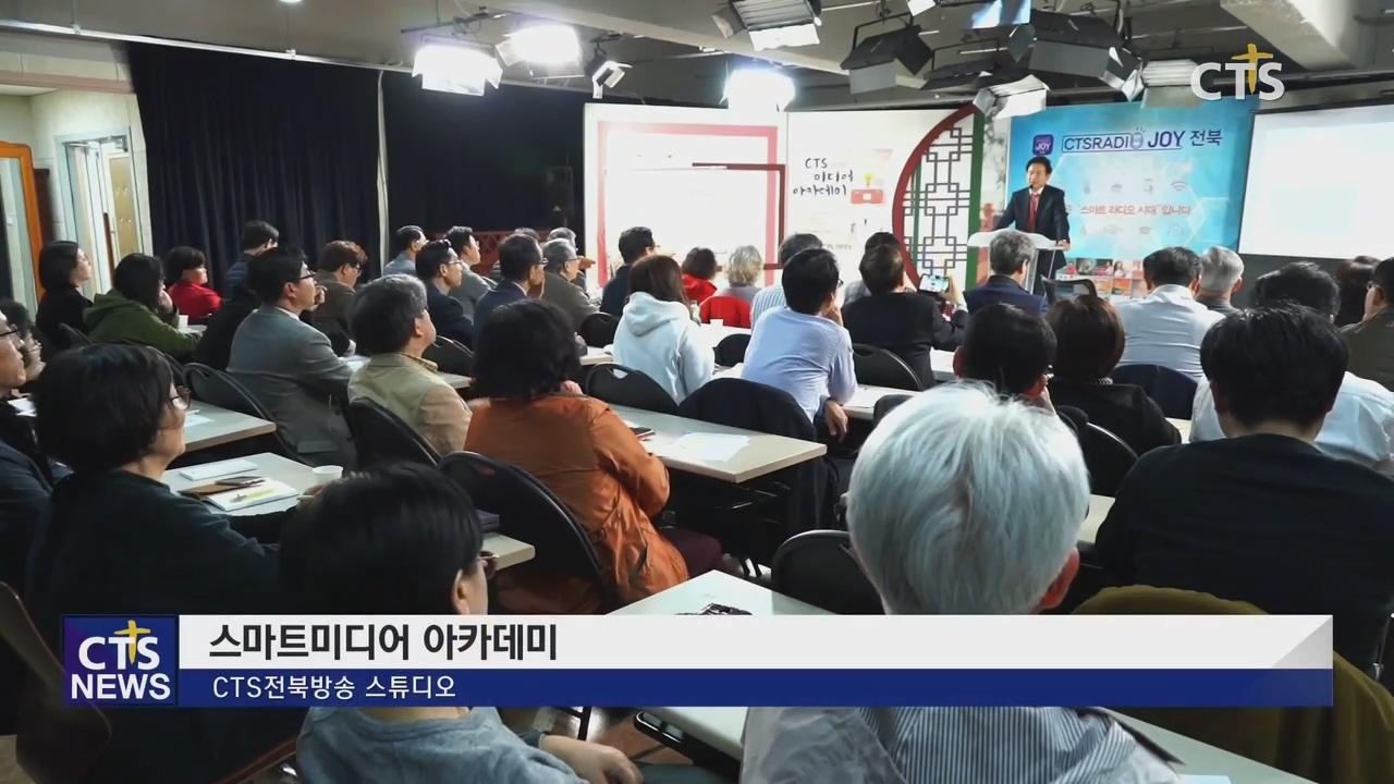 전북스마트미디어 아카데미