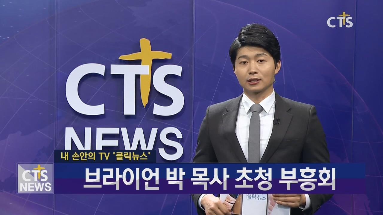 내 손 안의 TV, 클릭뉴스 - 오천남부교회 브라이언 박 목사 초청 부흥회