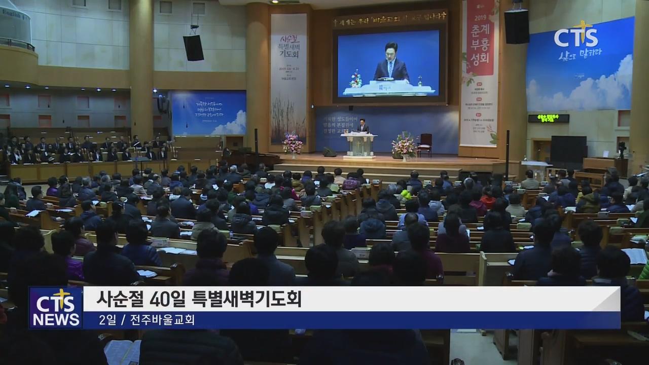 전북 전주바울교회 사순절 40일 특별새벽기도회