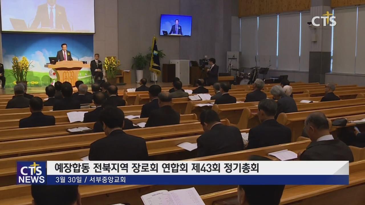 전북 예장 합동 전북지역장로회 연합회 제43회 정기총회
