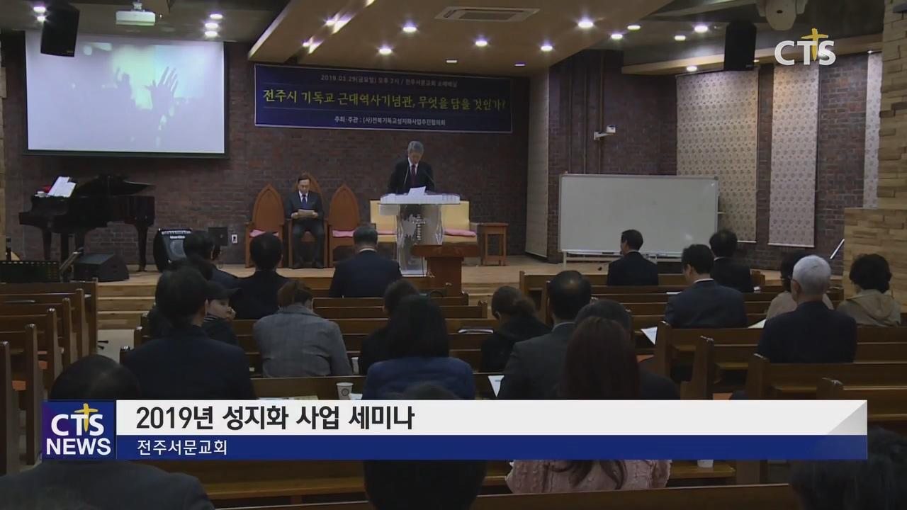 전북 2019년 성지화 사업 세미나