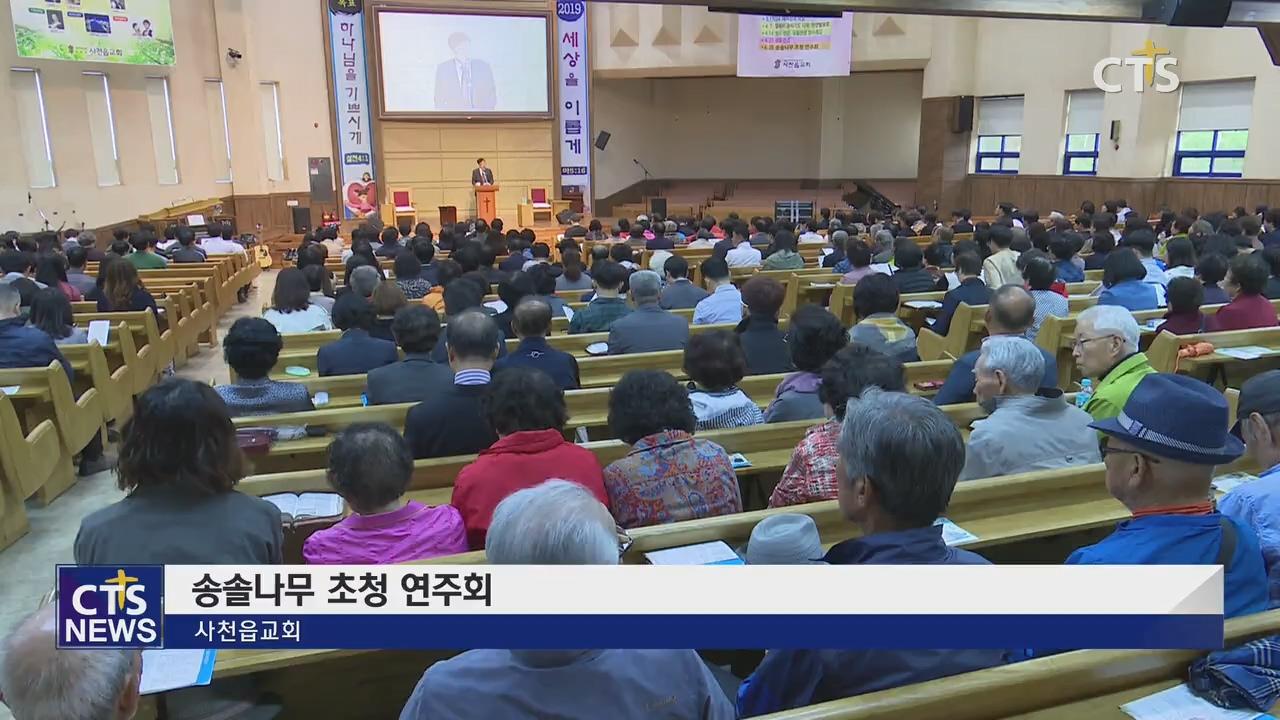 사천읍교회 송솔나무 초청 연주회