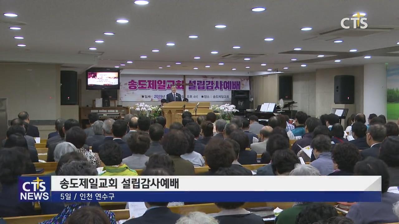 송도제일교회 설립감사예배