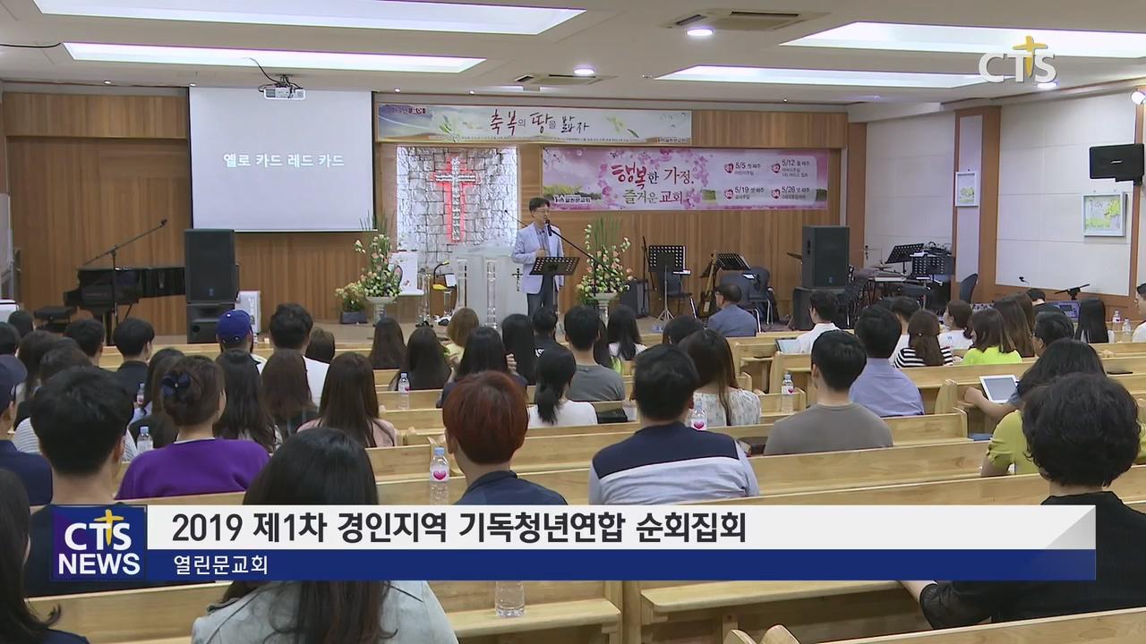 2019 제1차 경인지역 기독청년연합 순회집회