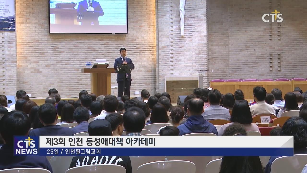 제3회 인천 동성애대책 아카데미