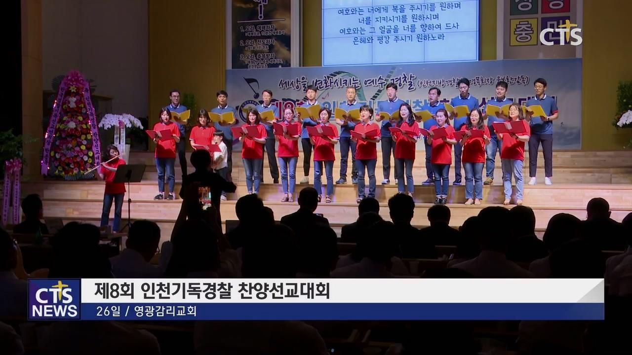 제8회 인천기독경찰 찬양선교대회