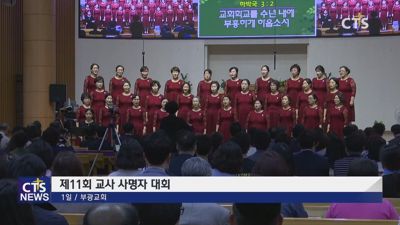 제11회 교회학교 중부연회 교사 사명자대회