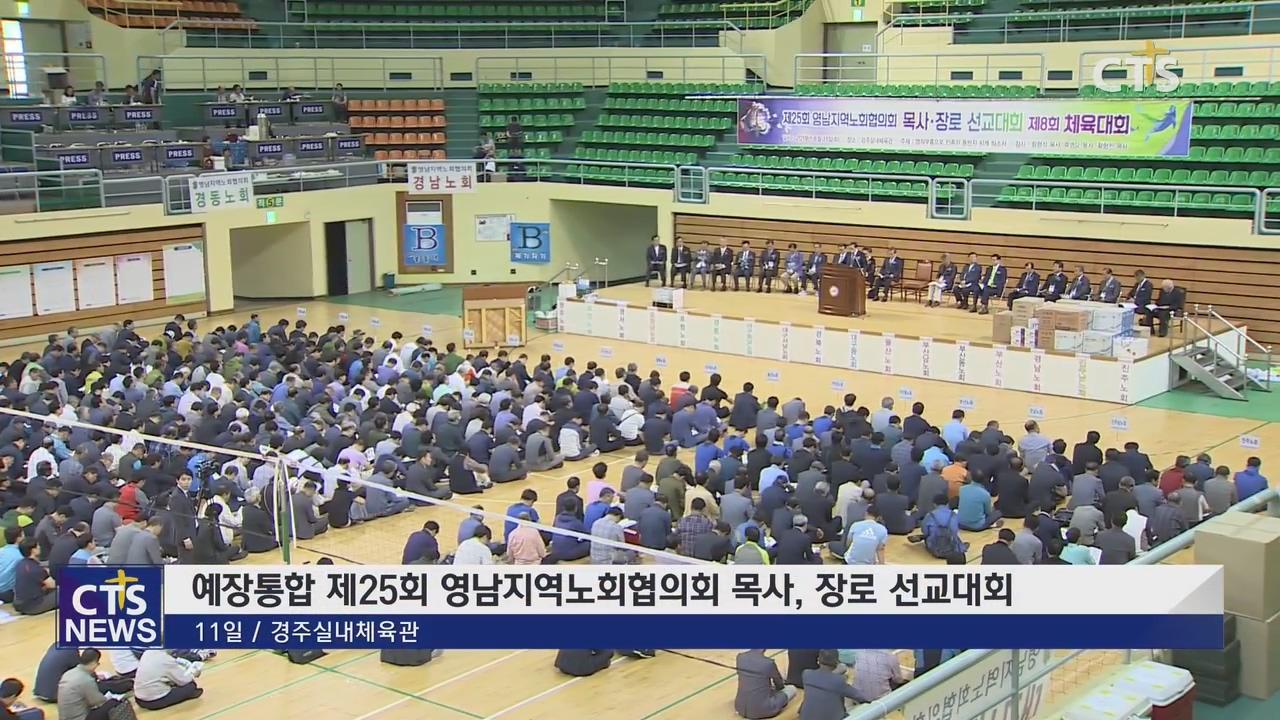 예장통합 제25회 영남지역노회협의회 목사, 장로 선교체육대회