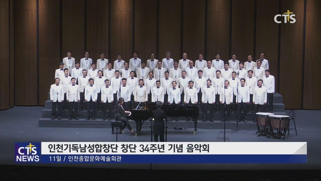 인천기독남성합창단 창단34주년 기념 음악회
