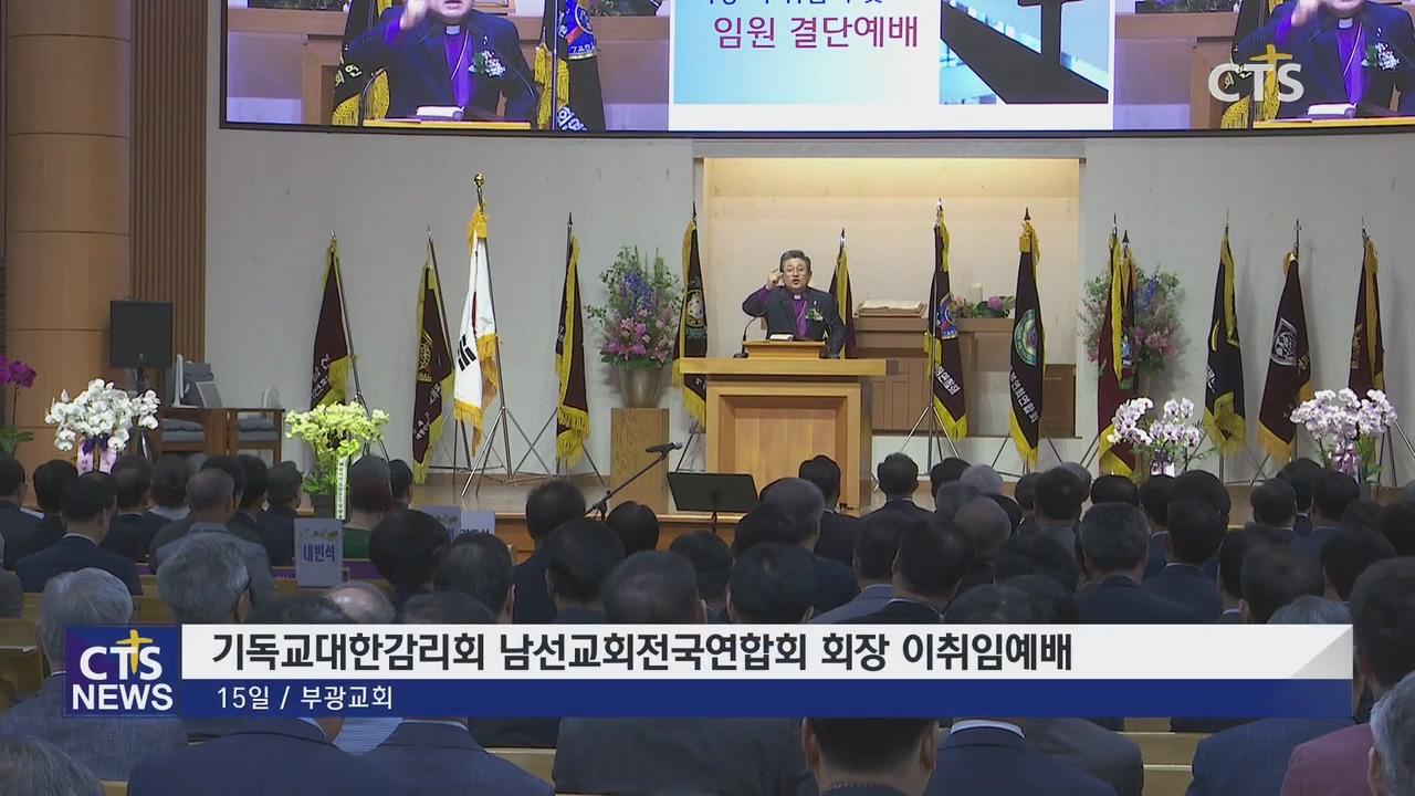 기감 남선교회전국연합회 회장 이.취임예배