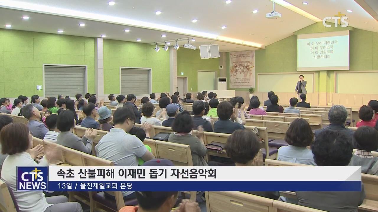 울진제일교회, 기문찬 공동 주관 '속초 산불피해 이재민 돕기 자선음악회'
