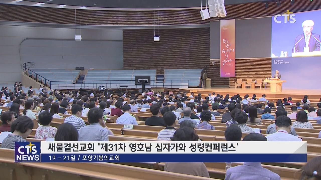 새물결선교회 주최 제31차 영호남 십자가와 성령 컨퍼런스