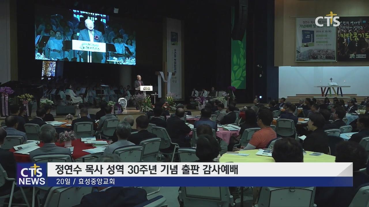 효성중앙교회 정연수 목사 성역30년 기념 출판 기념회