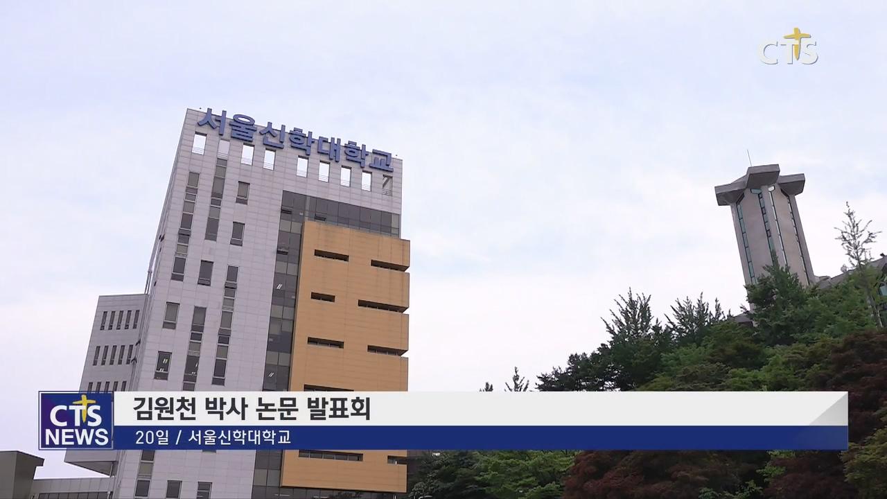 김원천 박사 논문 발표회