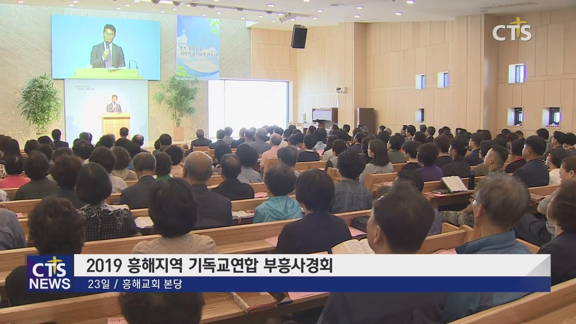 2019 흥해지역 기독교연합 부흥사경회