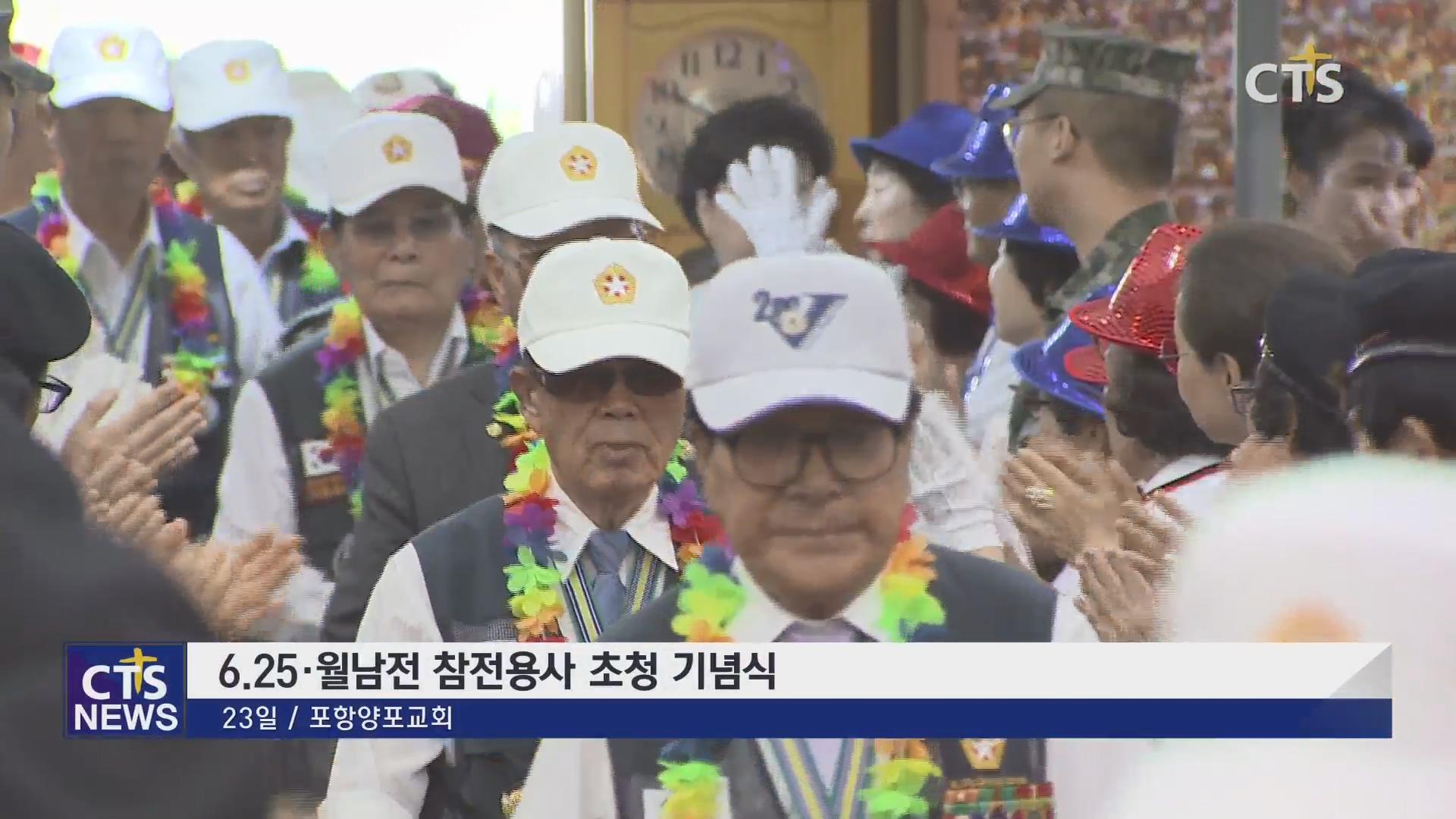 포항양포교회 창립 73주년 기념 6.25 및 월남전 참전용사 초청기념식