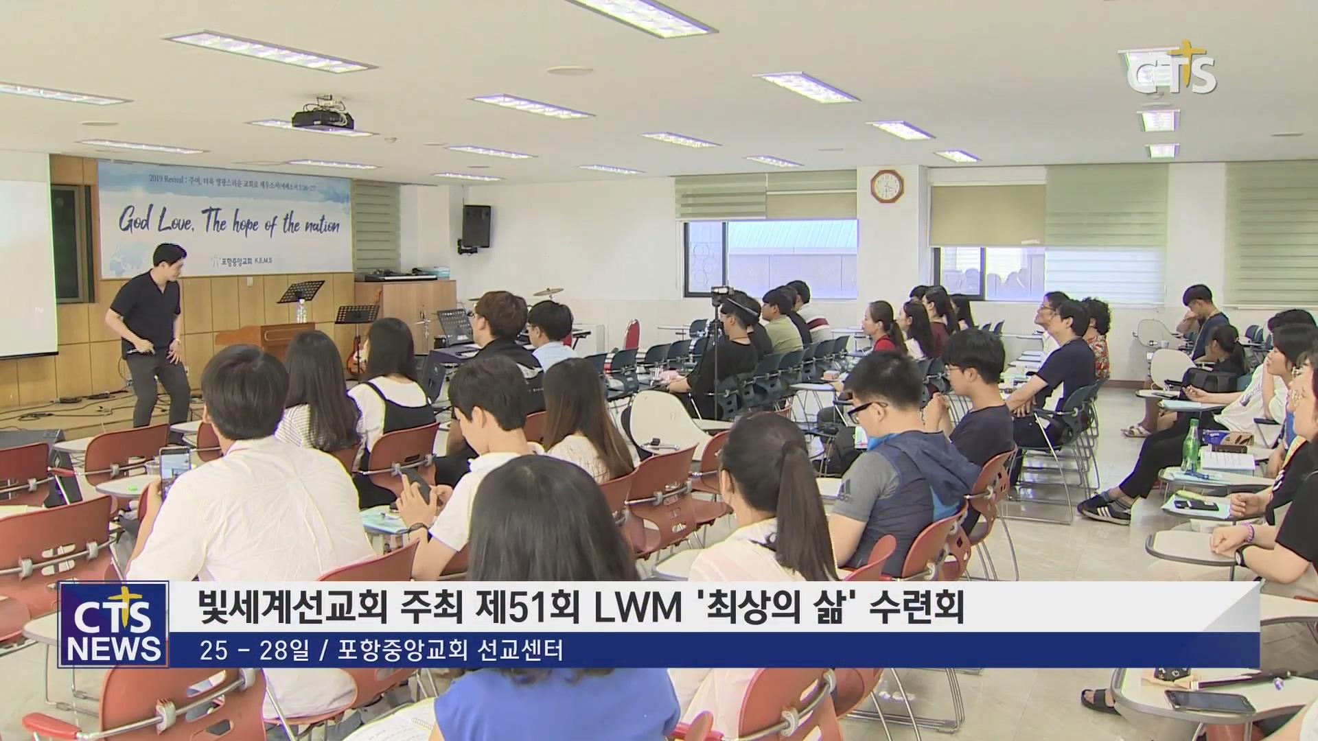 빛세계선교회 주최 제51회 LWM 최상의 삶 수련회