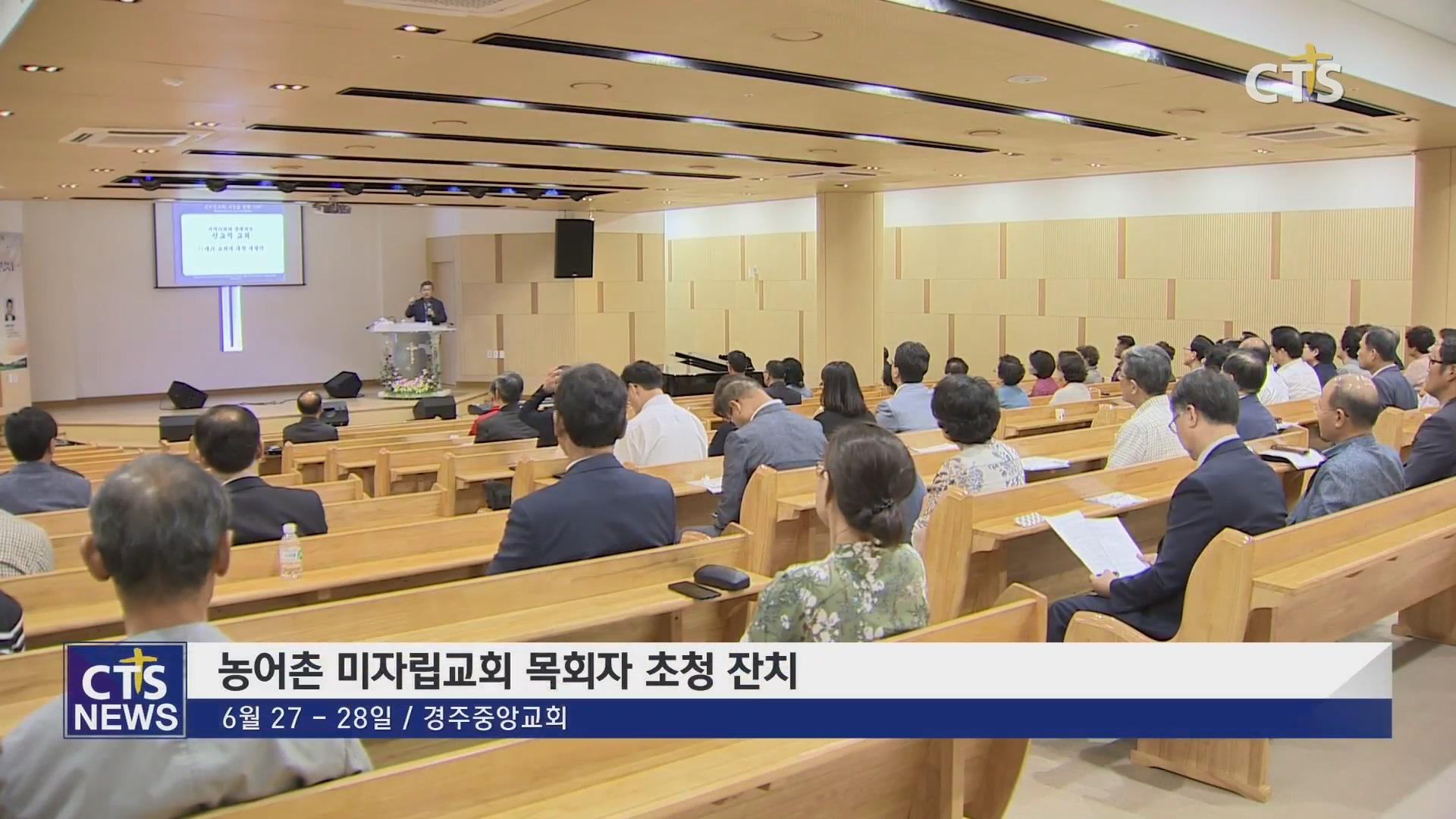 경주중앙교회 주최 '농어촌 미자립교회 목회자 초청 잔치'