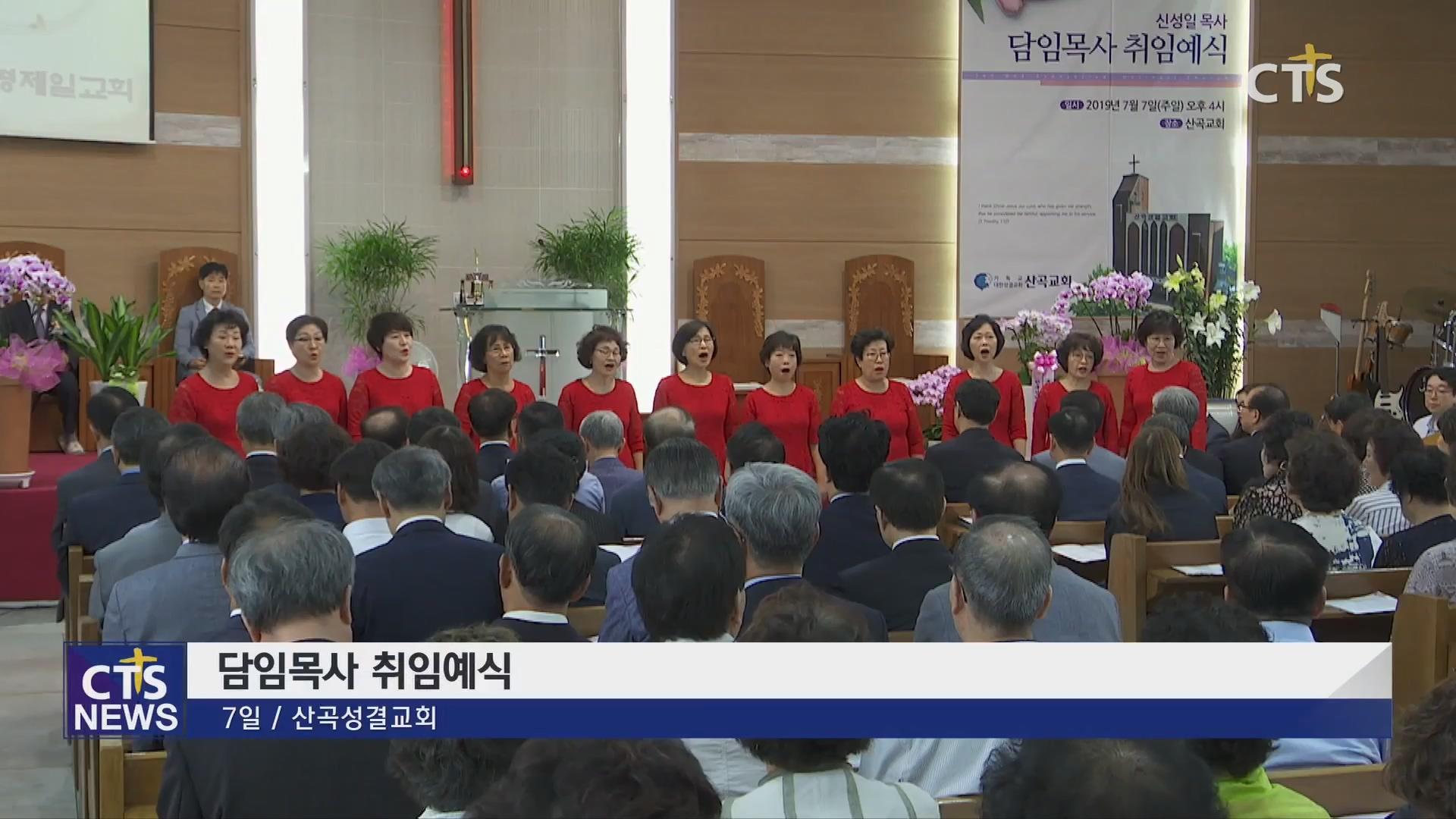 산곡성결교회, 담임목사 취임예식