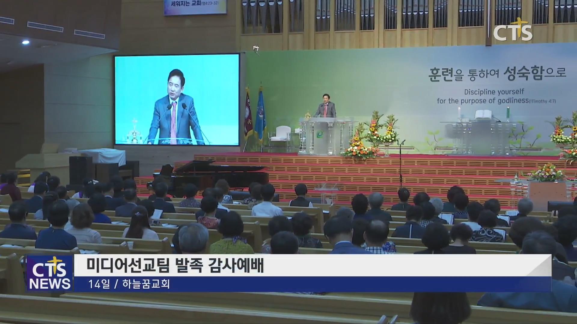 하늘꿈교회 미디어선교팀 발족 감사예배