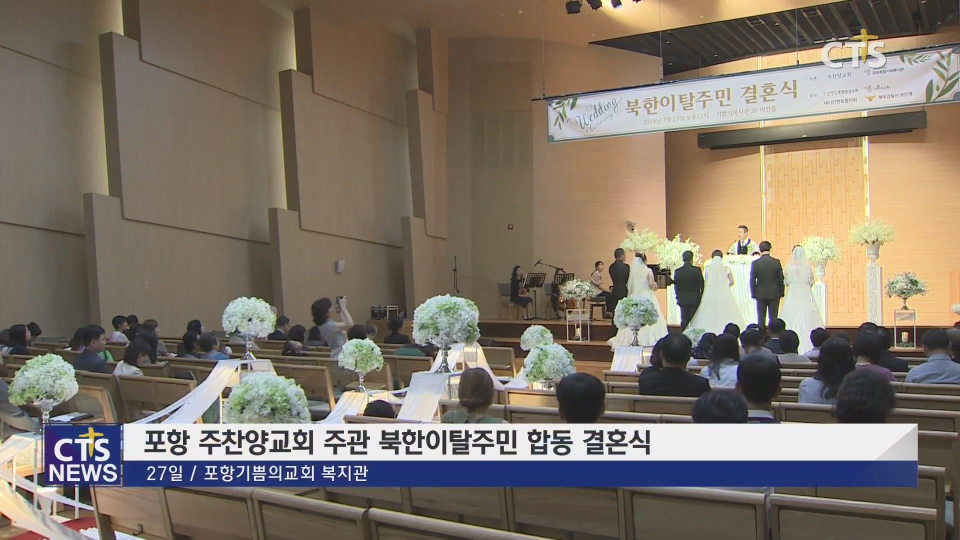 포항주찬양교회 주관북한이탈주민 합동 결혼식
