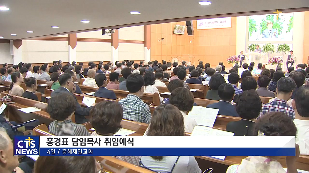 흥해제일교회 홍경표 담임목사 취임예식
