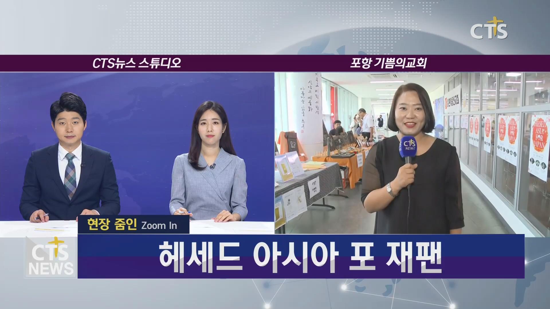 헤세드 아시아 포 재팬 - 포항기쁨의교회 박진석 목사