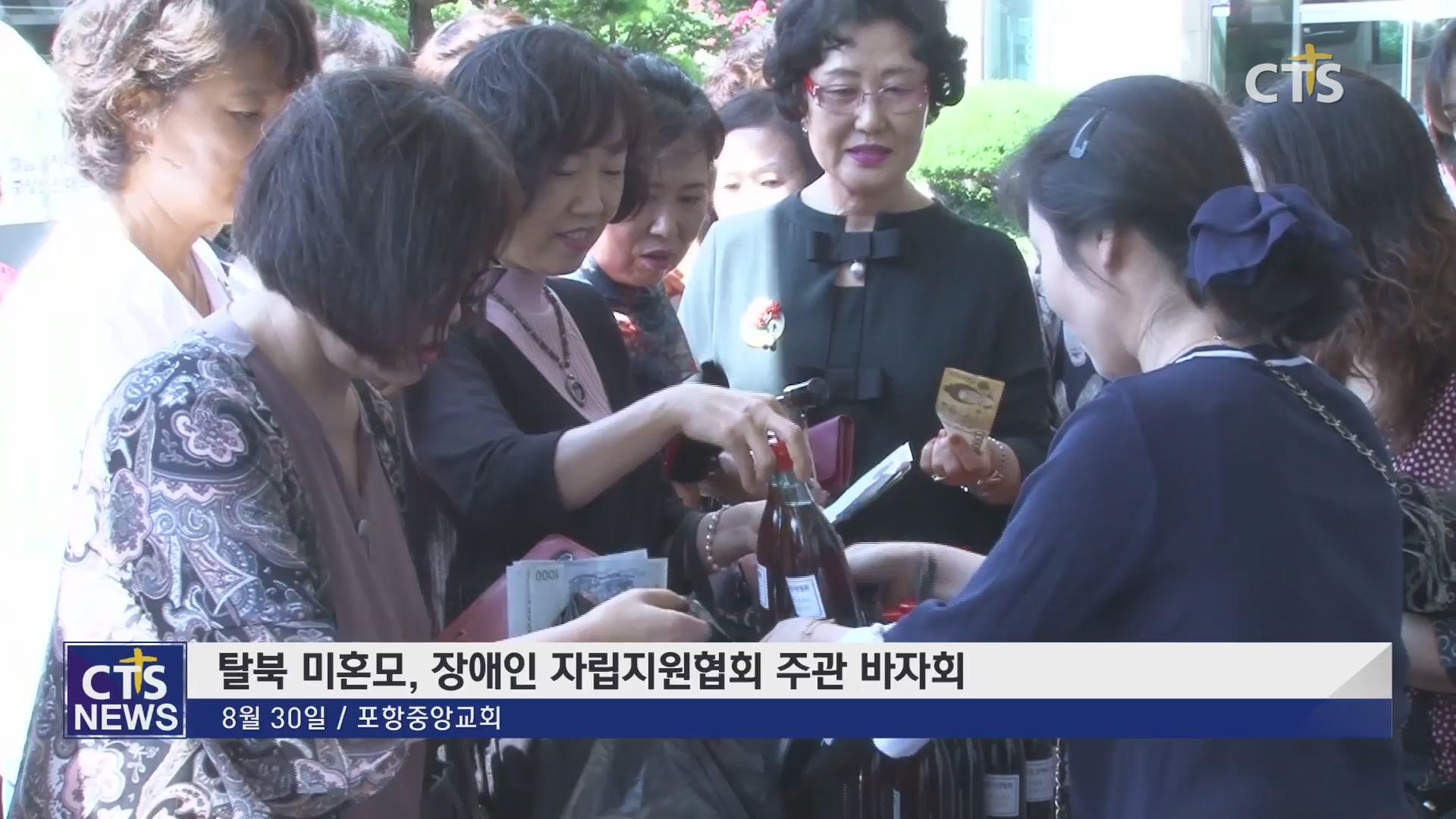 '탈북 미혼모, 장애인 자립지원협회' 주관 탈북민 돕기 바자회