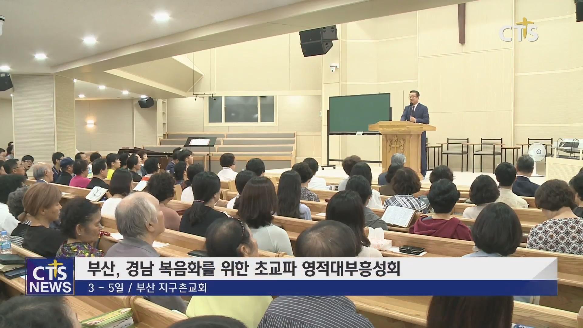 부산, 경남 복음화를위한초교파 영적대부흥성회