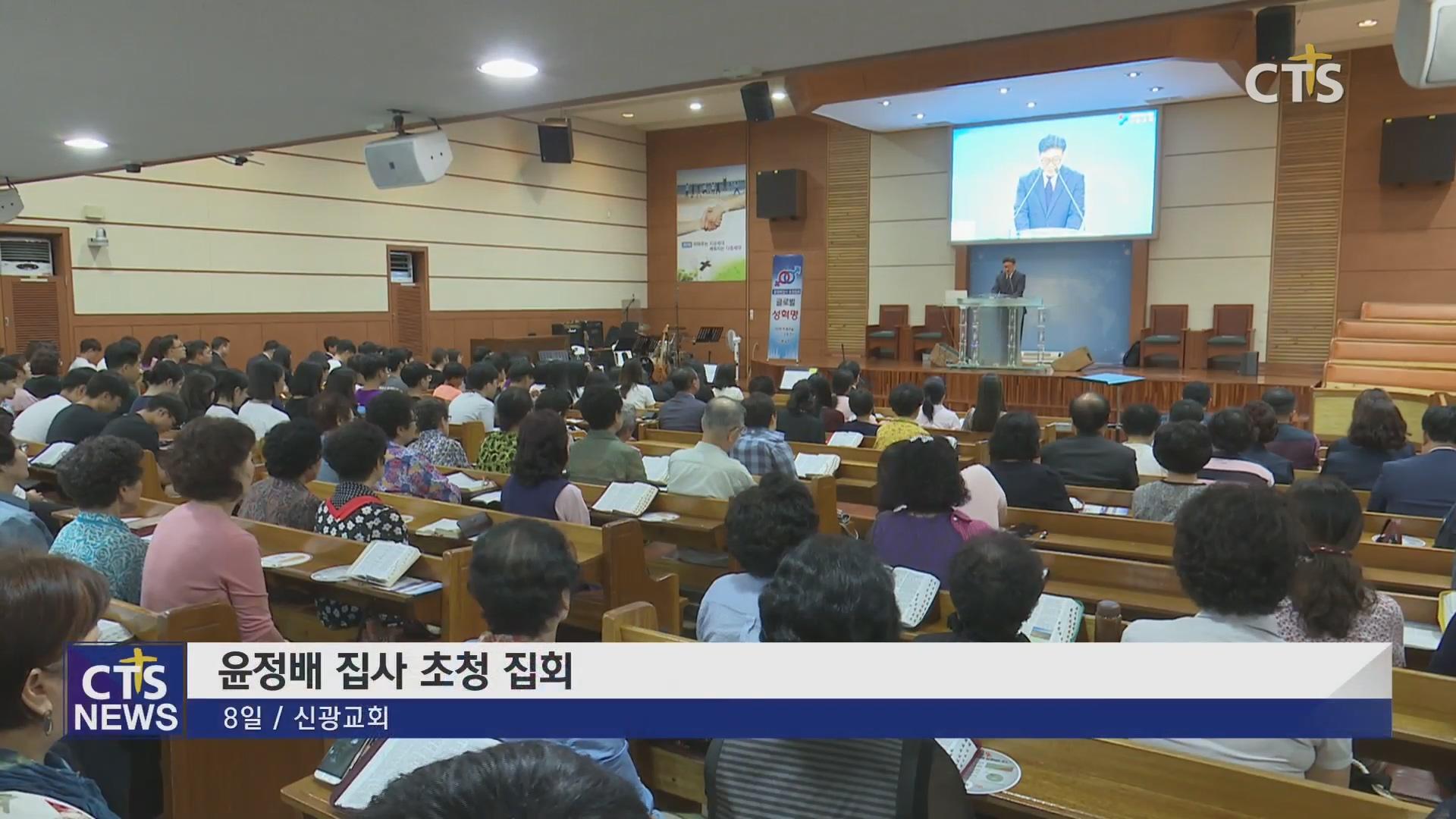 마산 신광교회 윤정배 집사 초청집회