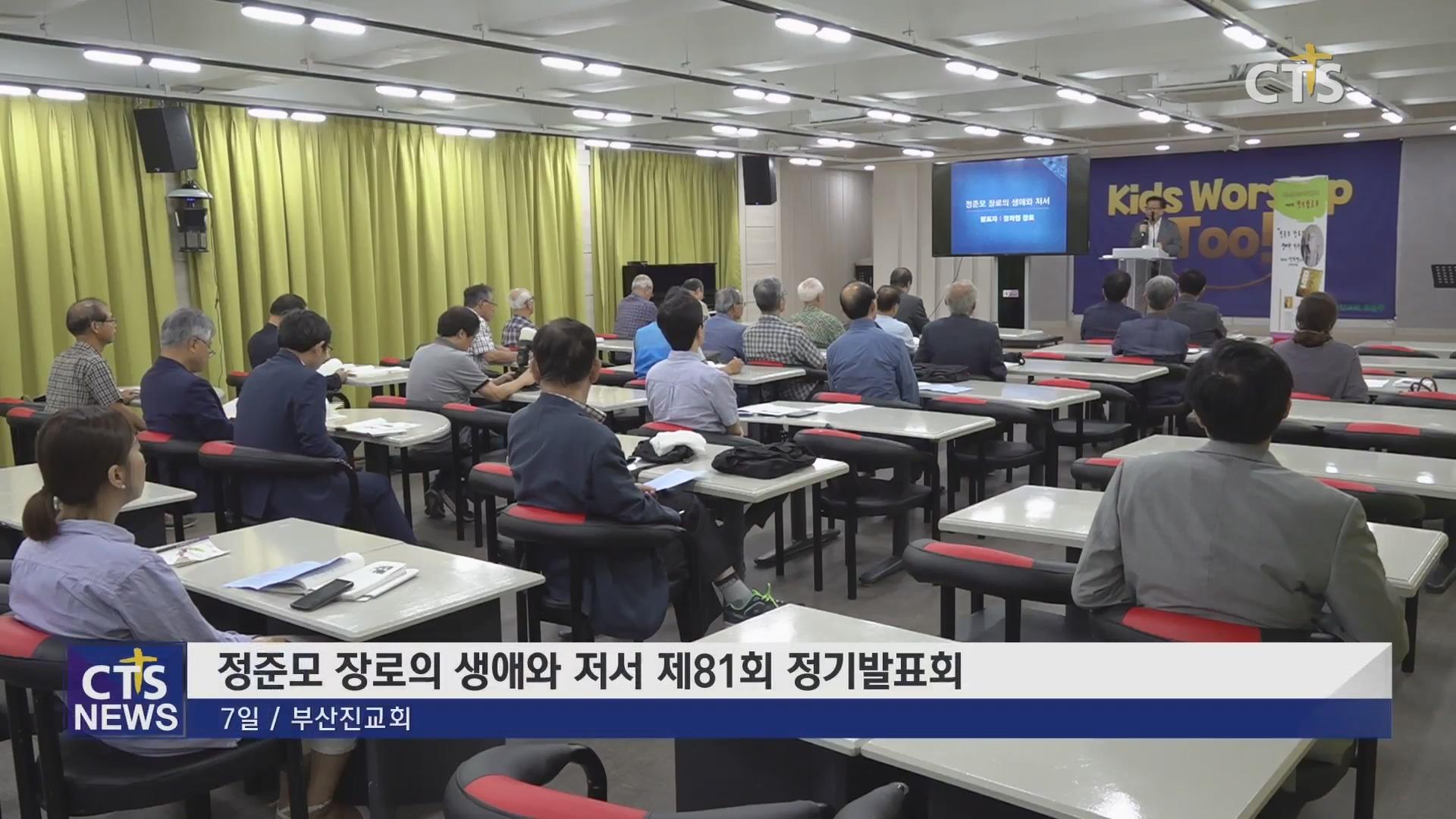 부산 경남 기독교역사연구회 제81회 정기발표회'정준모 장로의 생애와 저서'