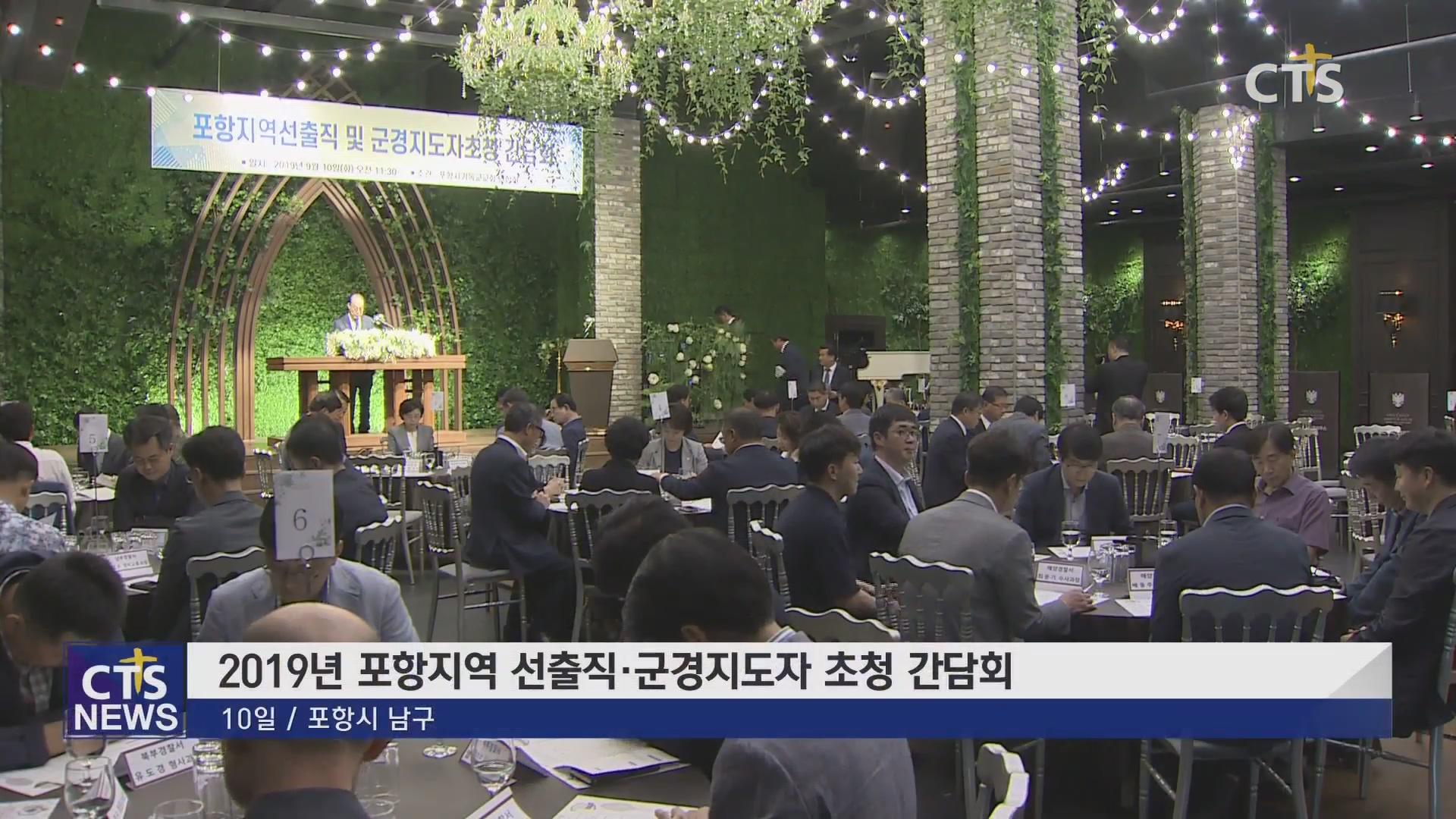 2019년 포항지역 선출직 · 군경지도자 초청 간담회