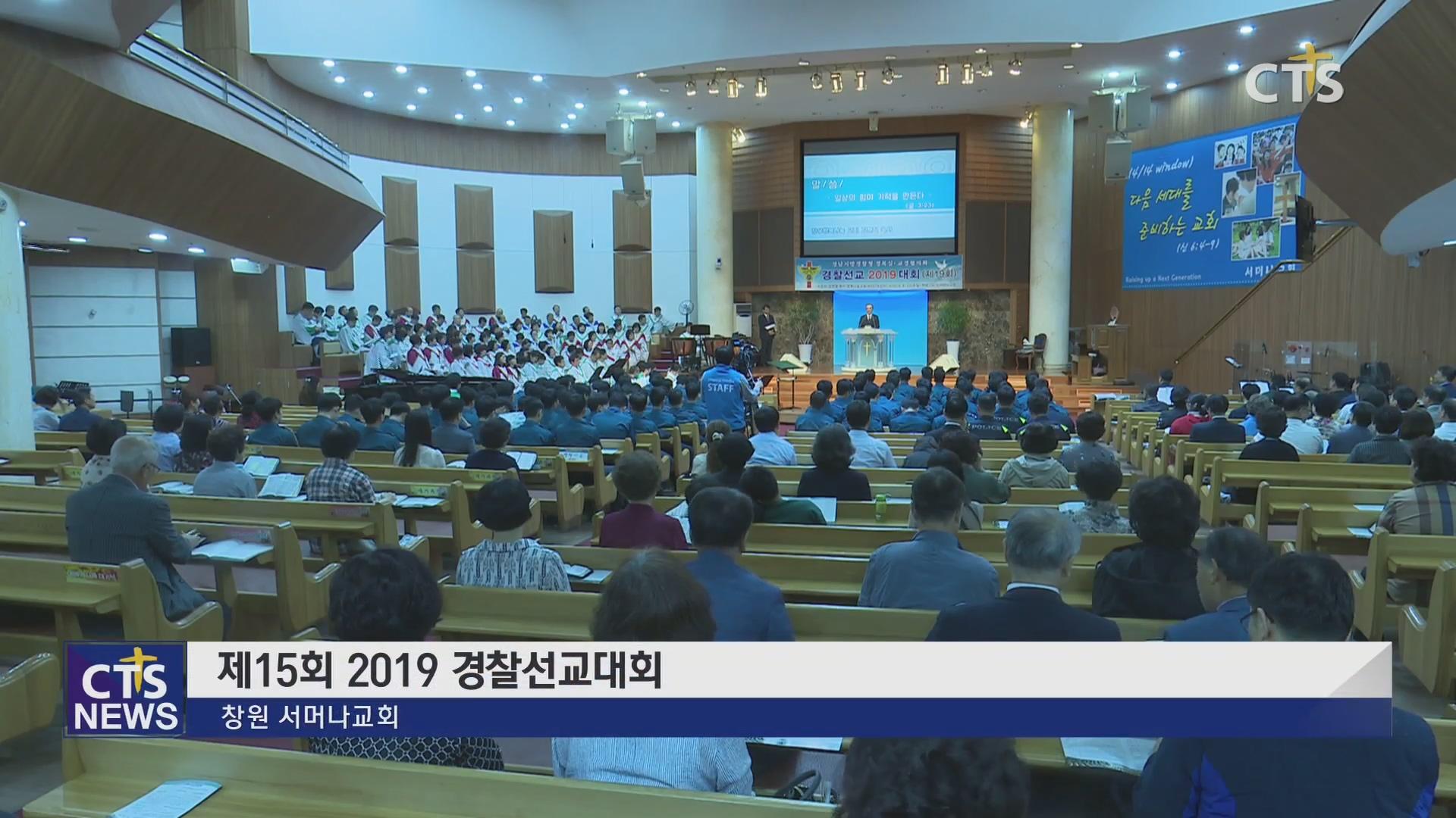 제15회 2019 경찰선교대회