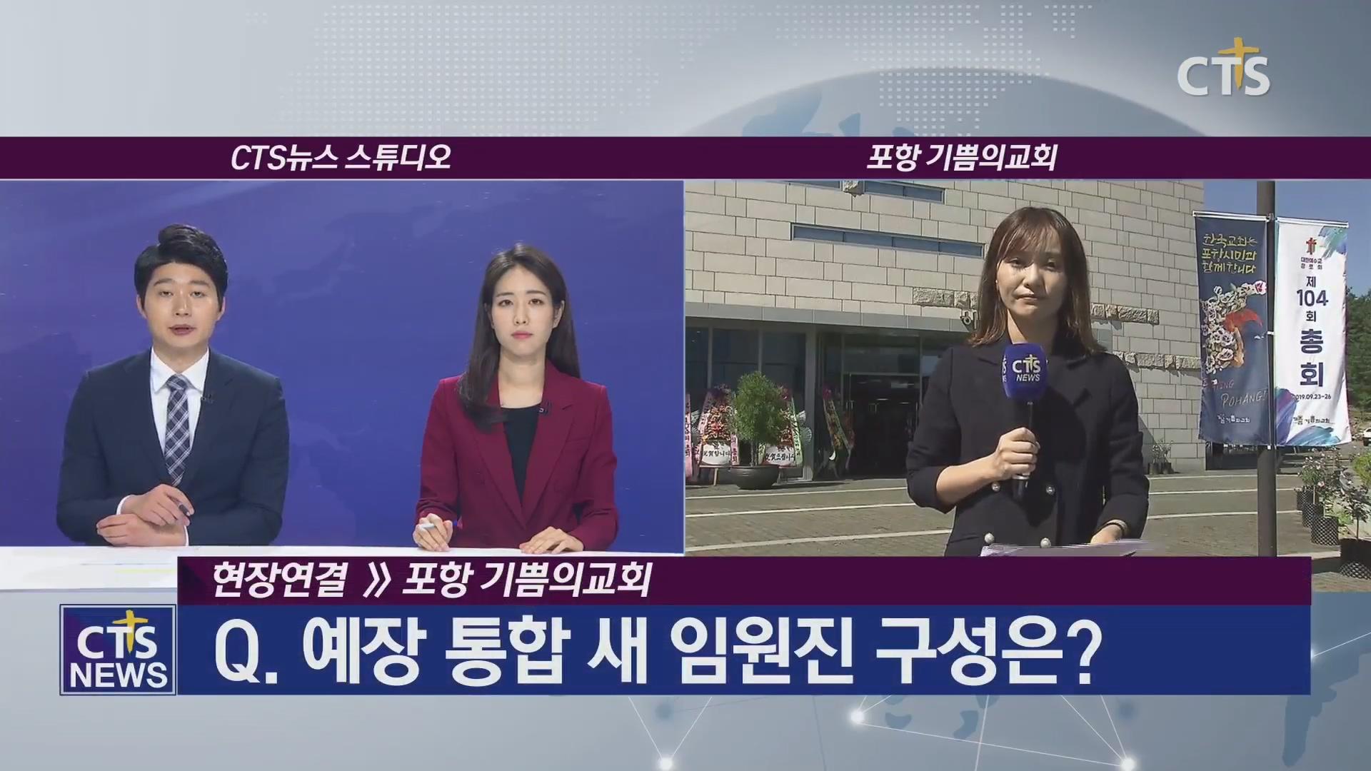 예장통합 제104회 정기총회 개회, 새 임원 구성
