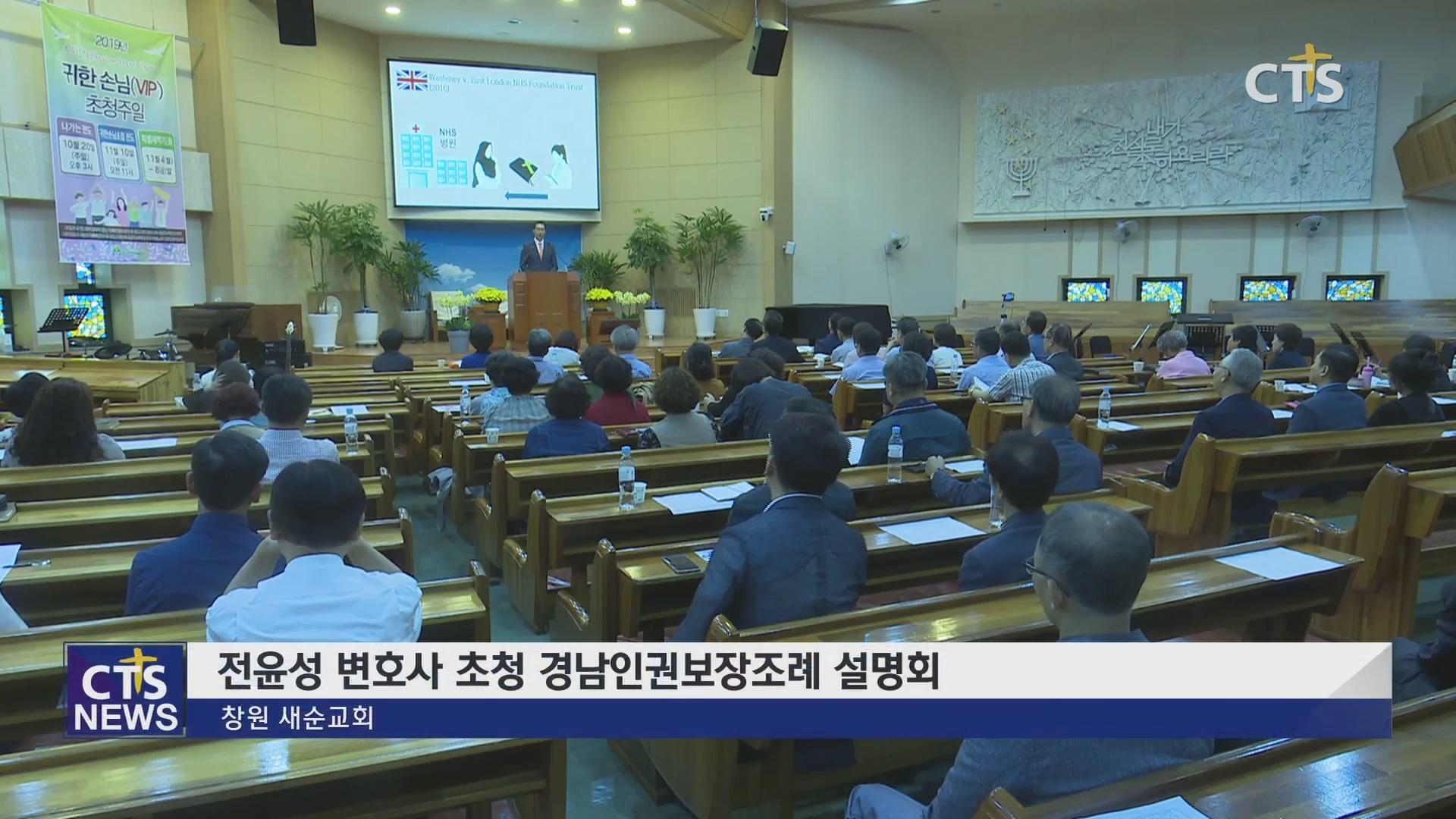 전윤성 변호사 초청 경남인권보장조례 설명회
