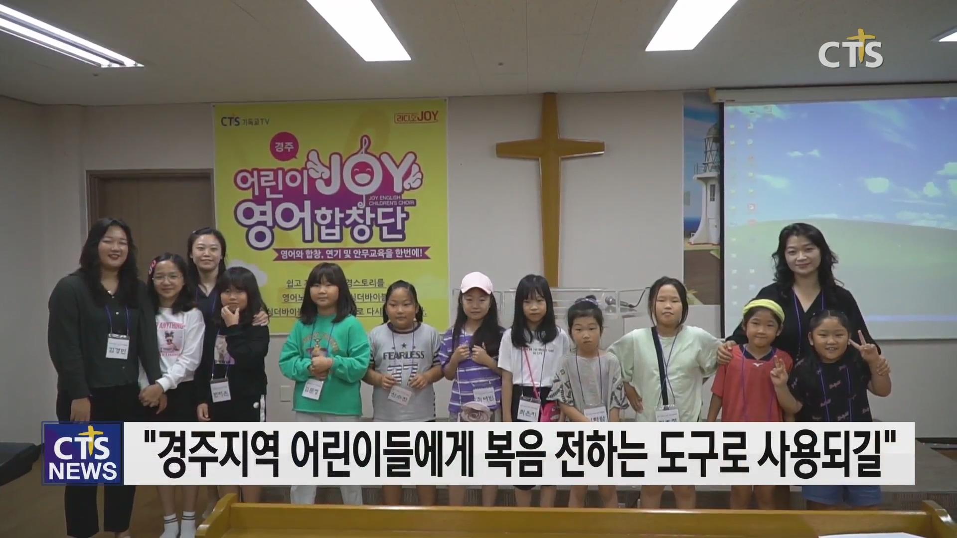 경주·대전 CTS JOY 어린이 영어합창단 창립