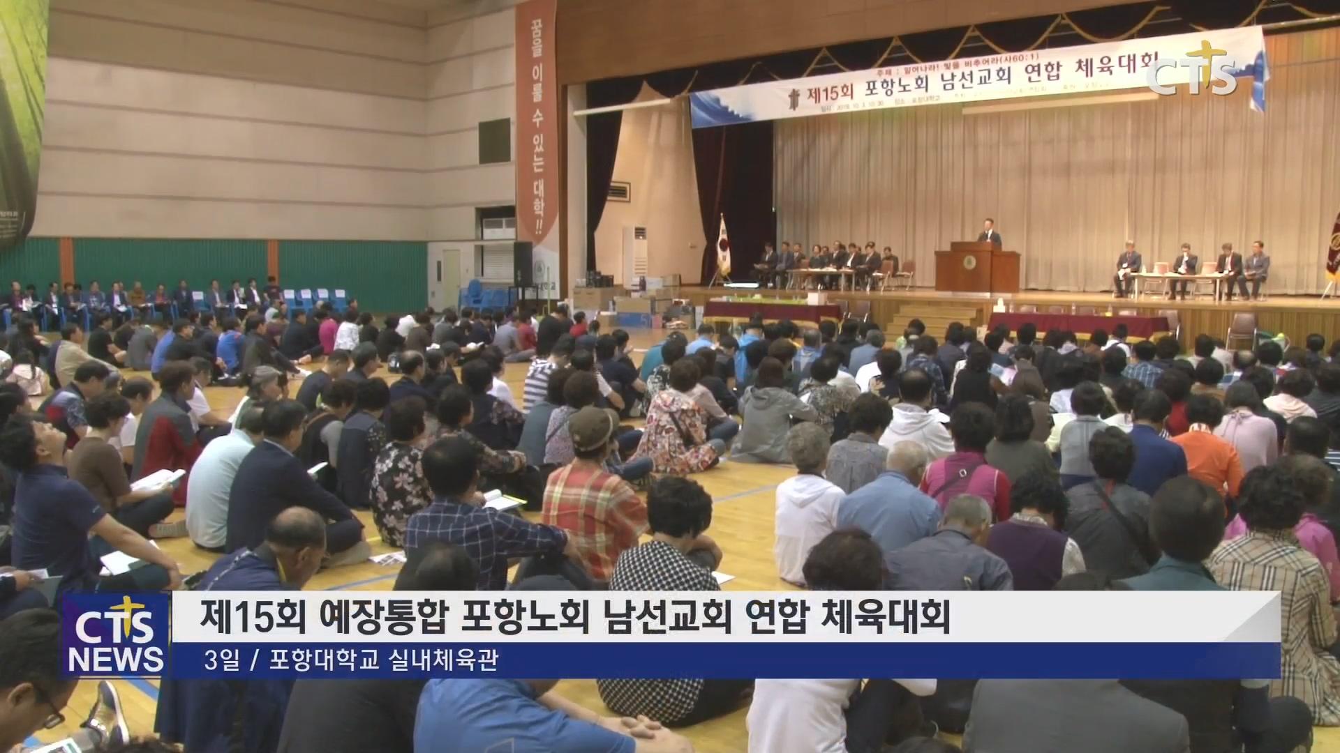 대한예수교장로회 통합 포항노회 남선교회 연합 체육대회